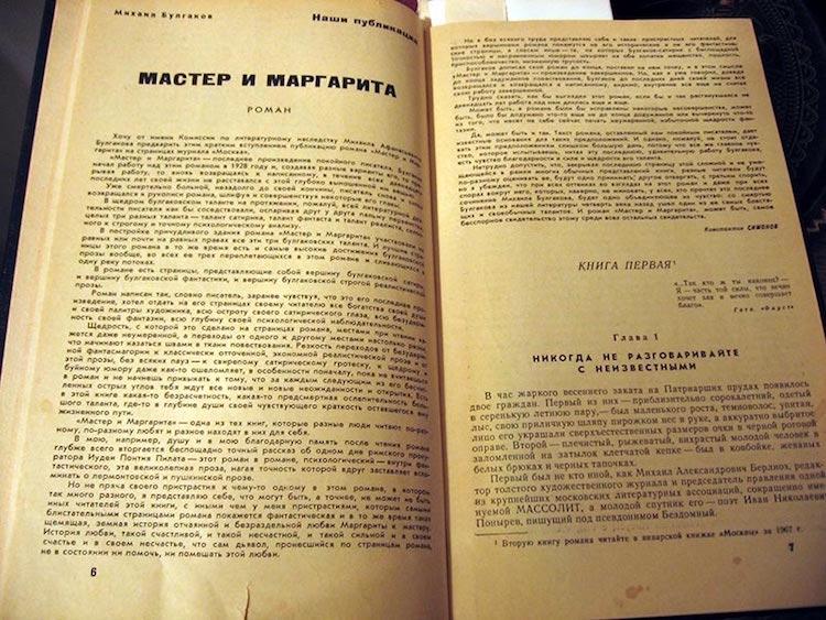 """Prima edizione de """"Il Maestro e Margherita""""."""